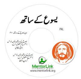 DWJ Urdu Streaming on TV in Pakistan